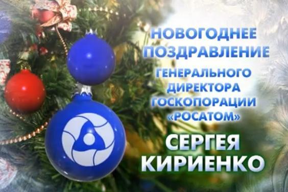 новогодние поздравления кириенко составить идеальное резюме