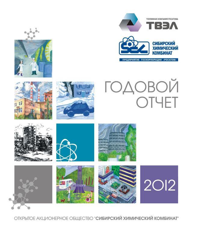Публичный годовой отчет СХК вышел во второй этап конкурса публичной отчетности...