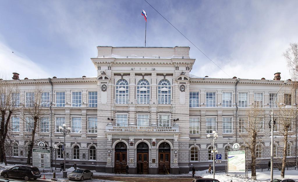 томские институты и университеты список номера телефонов