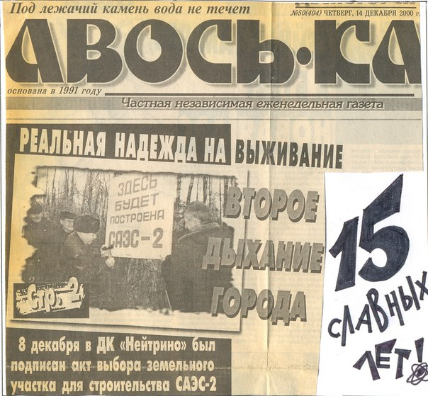 Газета Авоська Знакомство