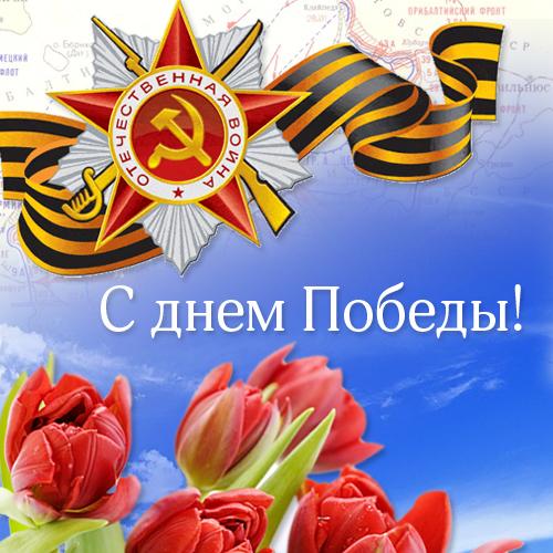 Поздравлениям день победы