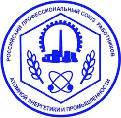 Российский профсоюз работников атомной энергетики и промышленности