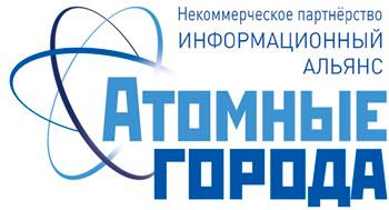 Некоммерческое партнерство «Информационный Альянс АТОМНЫЕ ГОРОДА»