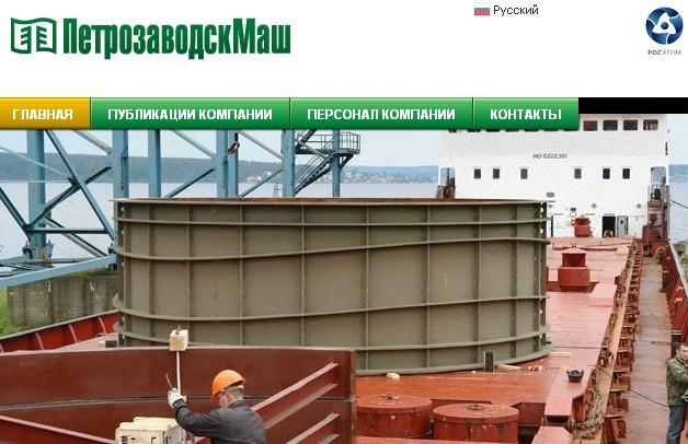 Петрозаводскмаш, производственная площадка зао аэм-технологии (входит в машиностроительный дивизион росатома