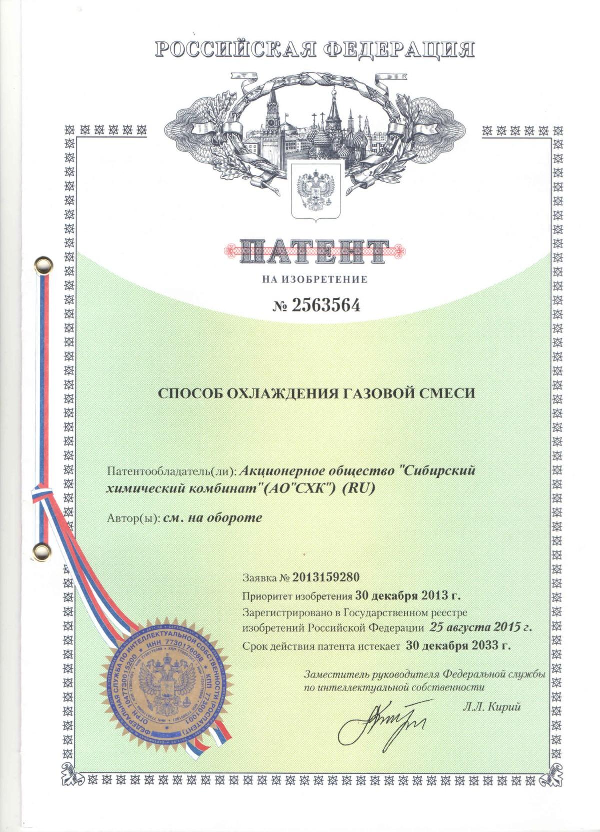 Инженеры СХК совместно с учеными ТГУ запатентовали новую технологию газоразделительного производства