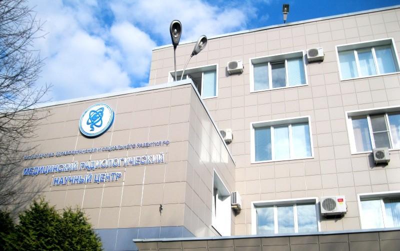 Обнинский радиологический центр мысль
