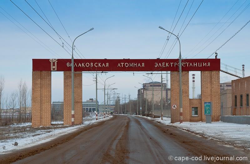 Балаковская АЭС готова к работе в осенне-зимний период