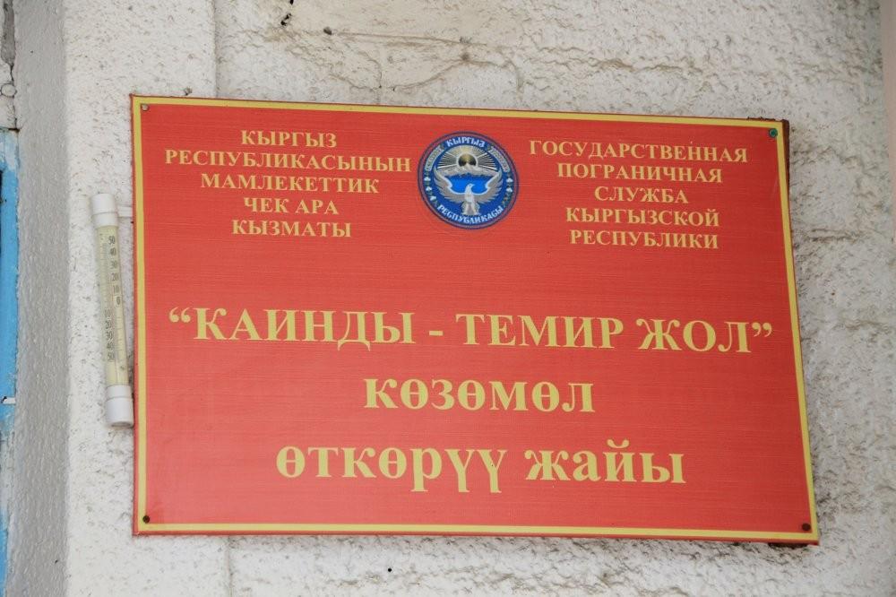 Железнодорожный состав с повышенным уровнем радиации задержан в Киргизии