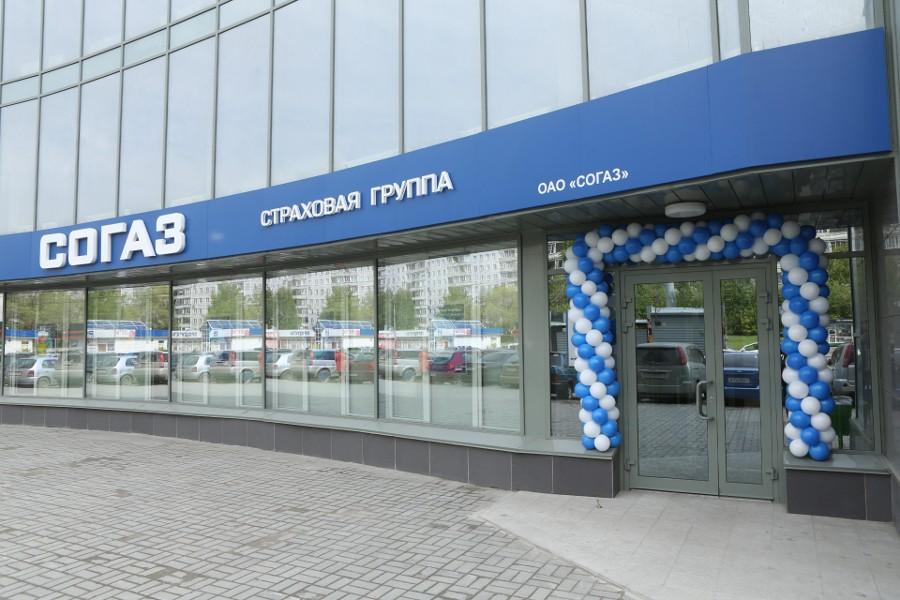 «СОГАЗ» за 62 млн р. застрахует сотрудников «Росатома»