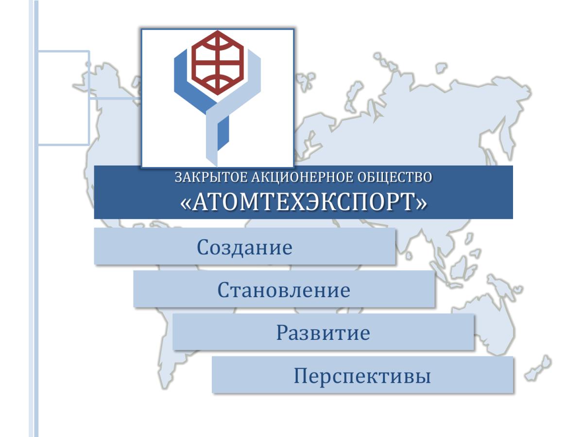 """Атомтехэкспорт"" откроет представительство в Тегеране"
