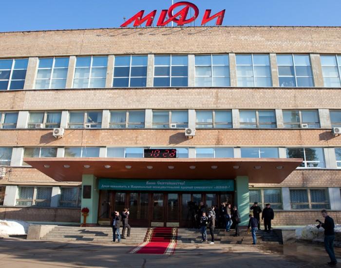 В НИЯУ МИФИ пройдет международный научный семинар