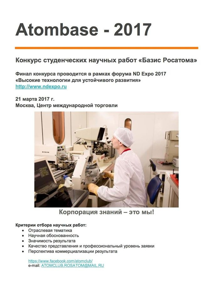 Финал конкурса студенческих научных работ «Базис Росатома» пройдет в рамках Форума NDEXPO 2017