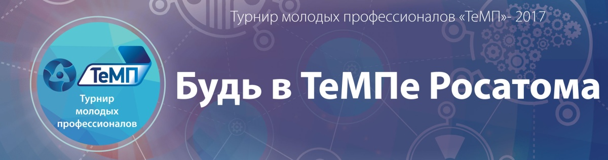 Стартовал Турнир молодых профессионалов «ТеМП»-2017