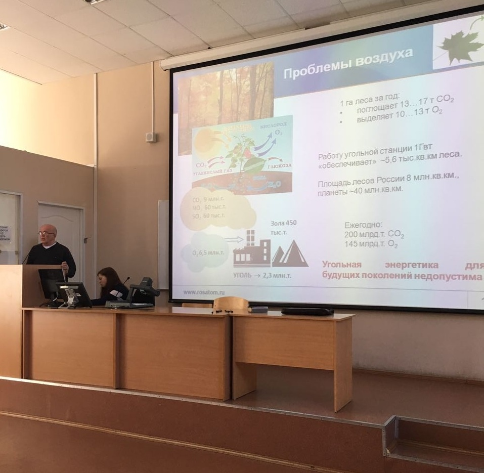 В рамках Регионального форума-диалога учёные-экологи прочитали лекции в вузах Екатеринбурга
