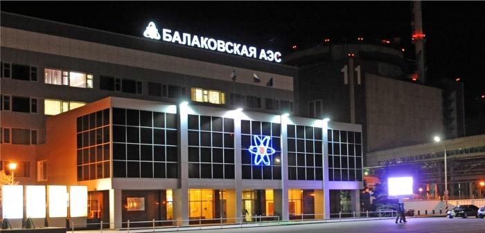 На Балаковской АЭС стартовала повторная партнерская проверка ВАО АЭС