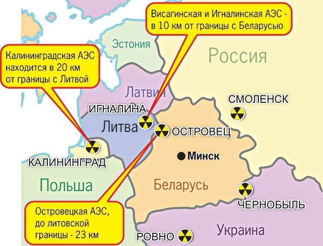 Вильнюсу не хватает «плана эвакуации» в «случае катастрофы на БелАЭС»