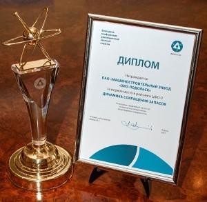 ЗиО-Подольск стал лучшим предприятием в отрасли по динамике сокращения запасов