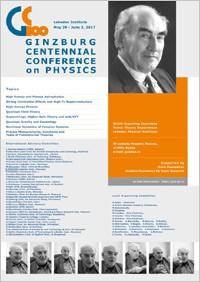 В ФИАНе пройдёт конференция в честь 100-летия академика В.Л.Гинзбурга