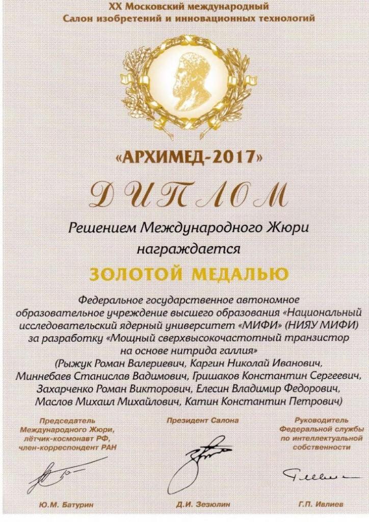 Разработка НИЯУ МИФИ отмечена золотой медалью крупнейшей международной выставки изобретений
