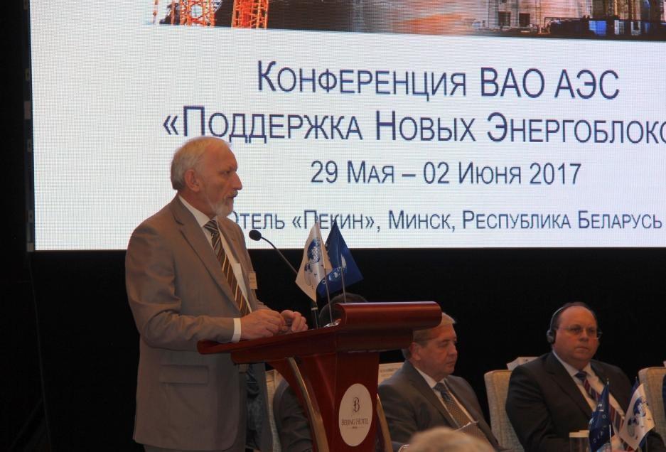 В Минске прошла международная конференция ВАО АЭС «Поддержка новых энергоблоков»