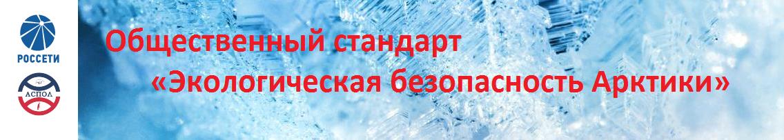 """Эксперт: """"Атомная энергетика может решить проблему энергообеспечения Арктики"""""""