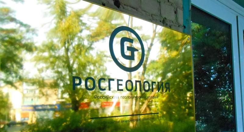 Росгеология проведет ГГР по поиску урана в Новосибирской области за 235 млн рублей