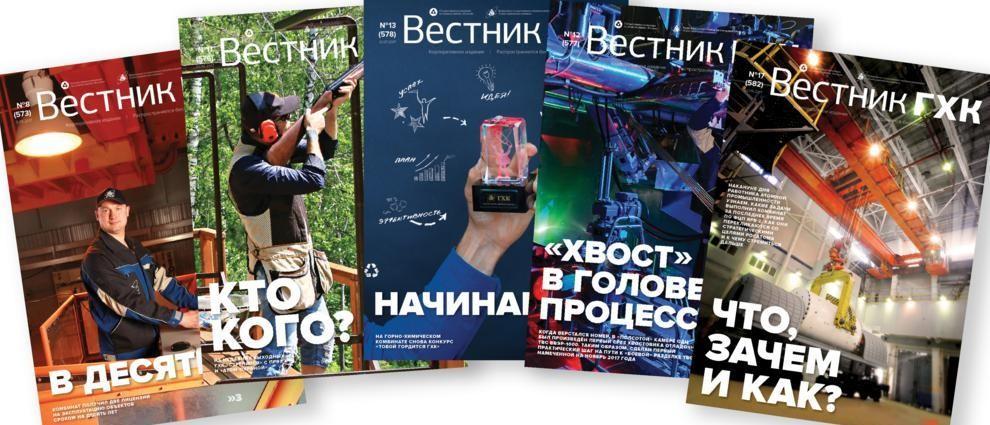 Газета «Вестник ГХК» признана лучшим корпоративным изданием предприятий Росатома