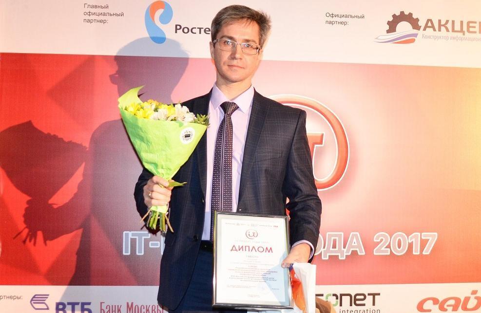 Разработка РФЯЦ-ВНИИЭФ вошла в число победителей конкурса «Лучший ИТ-проект года» Нижегородской области