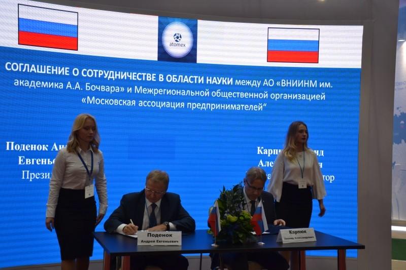 АО ВНИИНМ и Московская ассоциация предпринимателей заключили соглашение о сотрудничестве