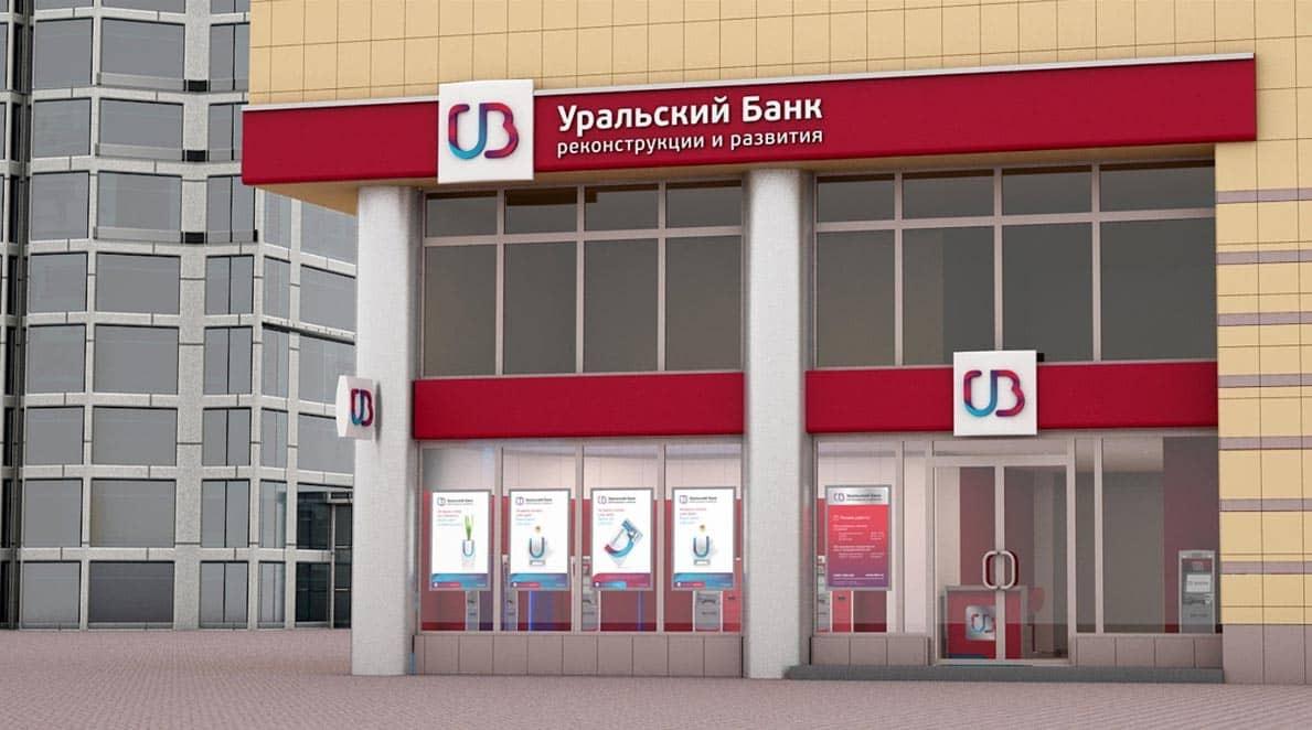 Уральский банк выпустил банковские гарантии в пользу предприятий Росатома