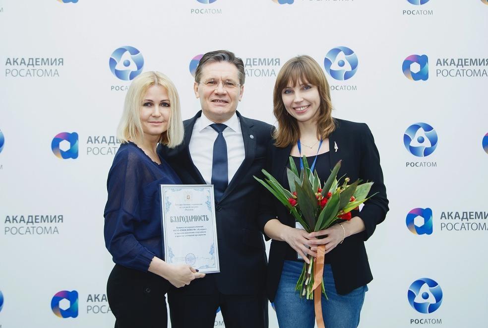 Работа команды поддержки изменений РФЯЦ-ВНИИЭФ признана одной их лучших в отрасли
