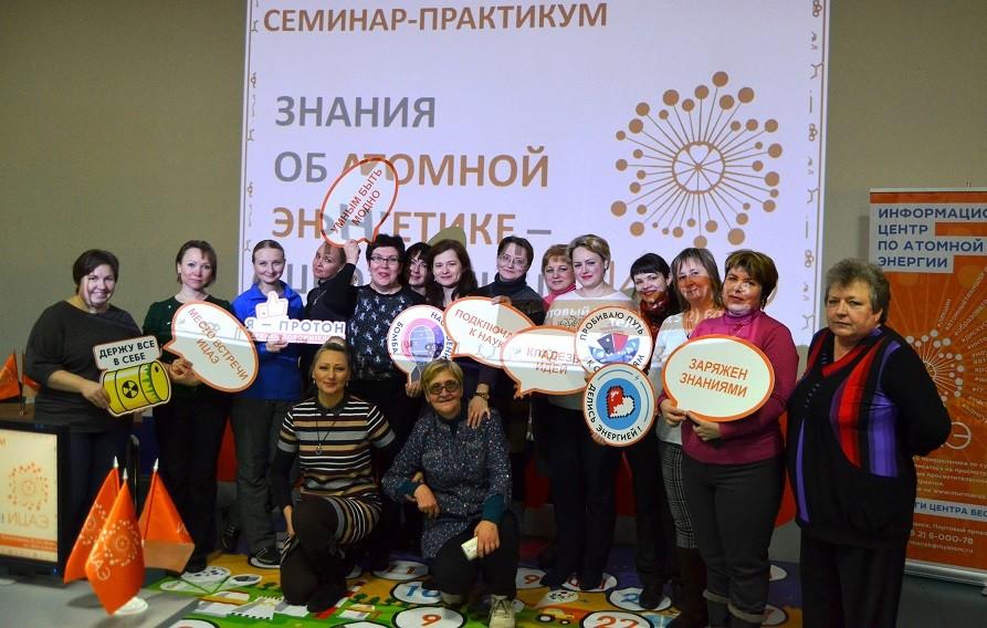 В ИЦАЭ Мурманска прошел областной семинар для учителей географии