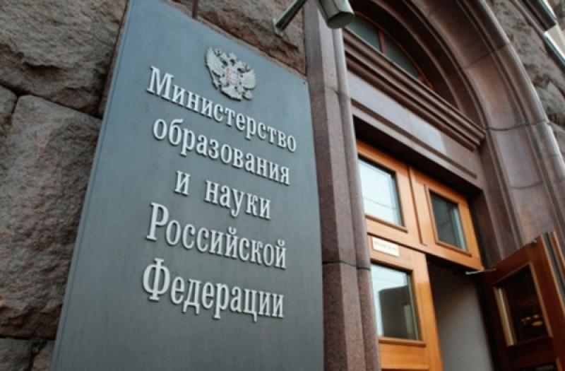 Минобрнауки РФ объявляет сбор предложений по «мегасайенс» проектам