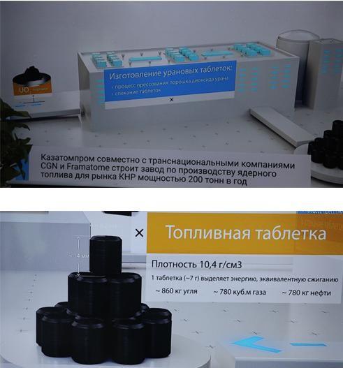 Казатомпром представил на конференции МАГАТЭ проект завода по производству ядерного топлива