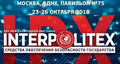 """Дедал представит системы безопасности будущего на выставках «INTERPOLITEX-2018» и форуме """"SAY FUTURE"""""""