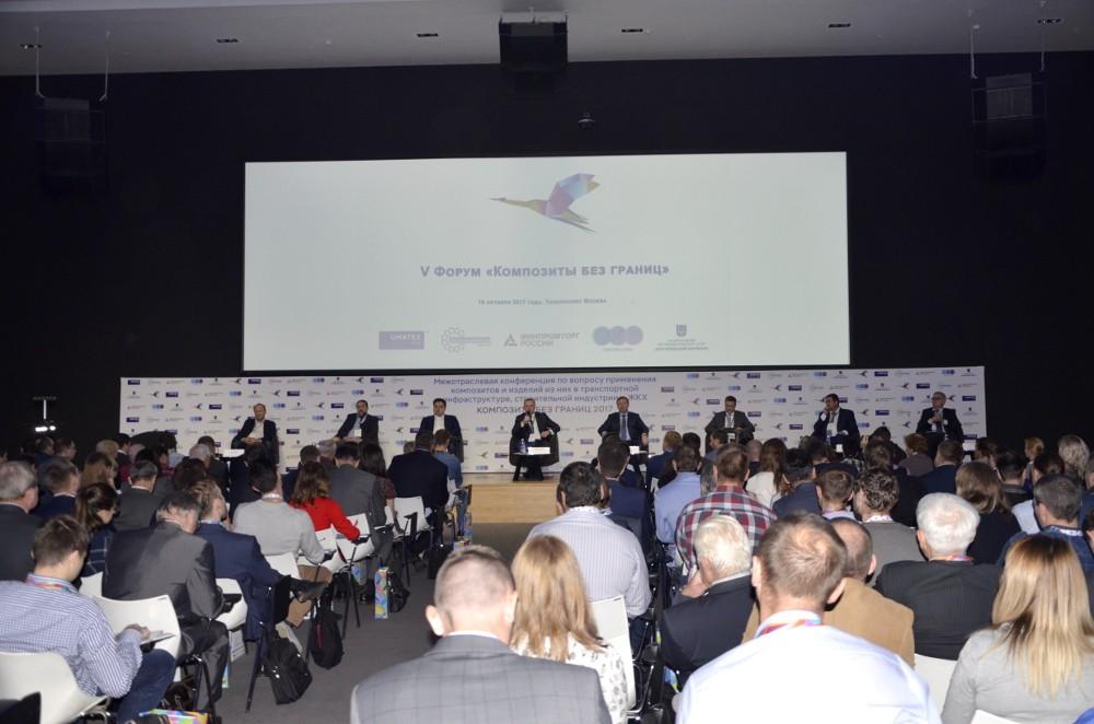 В октябре в Москве пройдет VII Форум «Композиты без границ»
