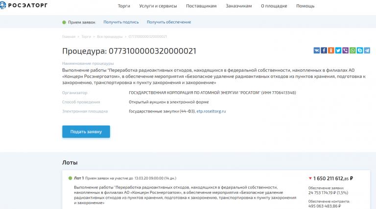 Объявлен тендер на переработку РАО филиалов Росэнергоатома на 1,6 млрд рублей