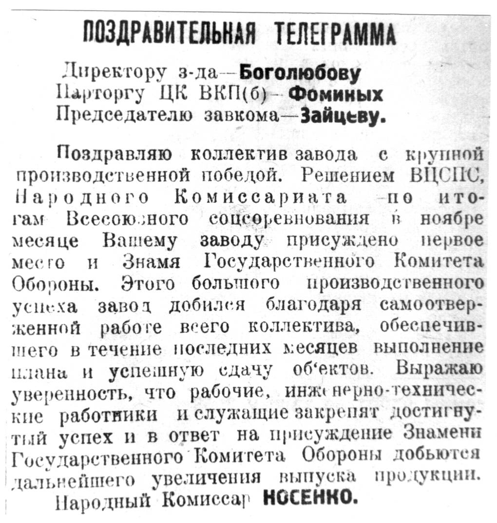 """Пресс-служба АО """"ПО """"Севмаш"""""""