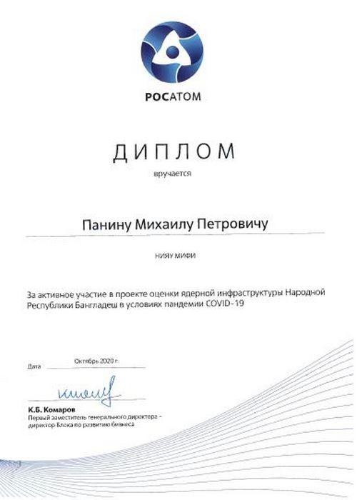 Сотрудники Института ядерной физики и технологий получили благодарственные дипломы от Госкорпорации «Росатом»