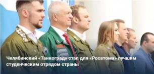 Сайт администрации Челябинска